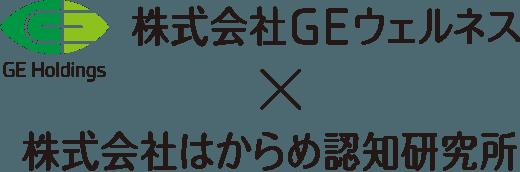 株式会社GEウェルネス×株式会社はからめ認知研究所