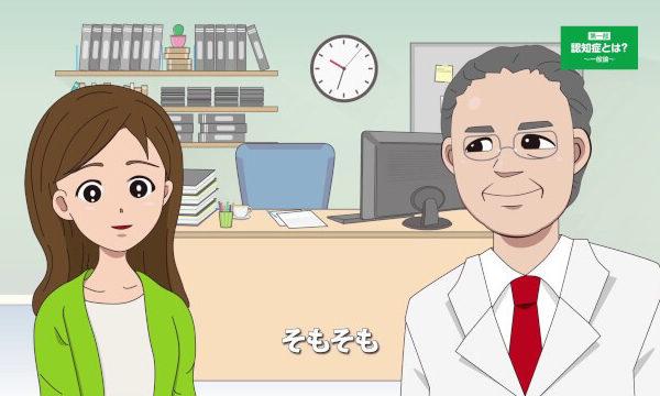 はからめアニメ 認知症とは?
