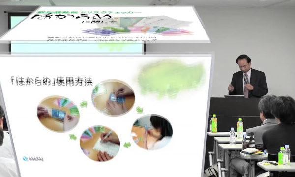 はからめ 専門家(田平先生)の講演