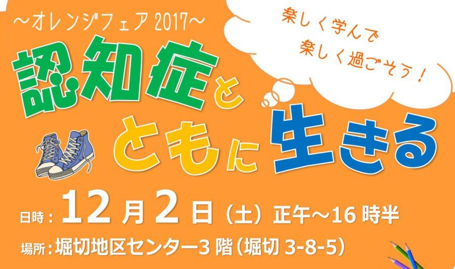 東京都葛飾区の地域包括支援センター堀切/お花茶屋にて、「~オレンジフェア 2017~認知症とともに生きる」が開催されます! こちらの体験コーナーで、簡易チェックキット『もの忘れアルかなチェック 「はからめ」』をご紹介。 入場無料なので、お近くの方はぜひ足をお運びください。 詳しくはこちら