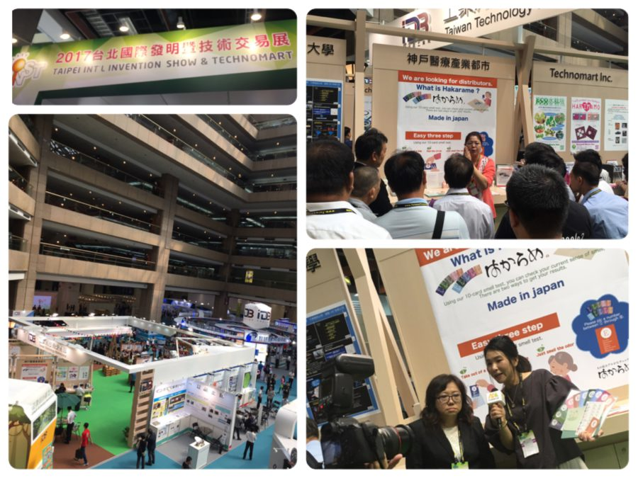 台北国際発明展